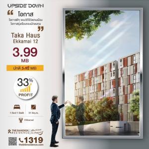 ขายคอนโดสุขุมวิท อโศก ทองหล่อ : Taka Haus Ekkamai 12. ถูกกว่าตลาด 30%++!!!!!!!!ใจกลางเอกมัย 1 นอน 1 น้ำ