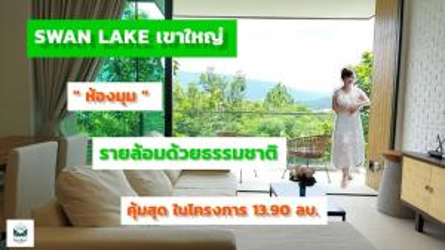 For SaleCondoKorat KhaoYai Pak Chong : SWAN LAKE #Khao Yai #corner room #good feng shui vacation home #offering the most special price 13.90 million baht.