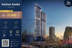 เช่าคอนโดสุขุมวิท อโศก ทองหล่อ : 🔥เช่า ราคาดีมาก Asthon Asoke 1 ห้องนอน วิว Panorama ราคาเพียง 25,000 บาท/เดือน