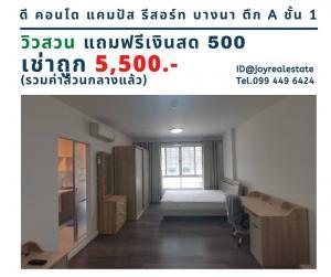 เช่าคอนโดบางนา แบริ่ง : ให้เช่าคอนโด ดี คอนโด เอแบค บางนา  ตึก  A ชั้น 1 วิวสวน  แถมฟรีเงินสด 500 เช่าถูก 5,500 บาท