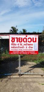For SaleLandSuphan Buri : Urgent sale, 4 rai of land on the road 321 Suphanburi.