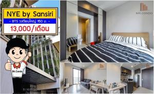 For RentCondoWongwianyai, Charoennakor : *For Rent* NYE by Sansiri 1Br. Perfect unit near BTS Wongwienyai 150m, fully furnished.