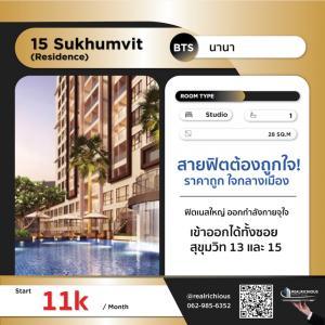 เช่าคอนโดนานา : ✨ 15 Sukhumvit Residence ✨ [สำหรับเช่า] 🔥 สายฟิตต้องถูกใจ! ราคาถูก ใจกลางเมือง 🔥 LINE: @realrichious
