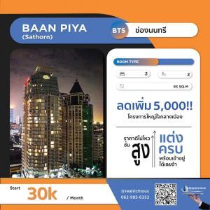 เช่าคอนโดสาทร นราธิวาส : ✨ Baan Piya Sathorn ✨ [สำหรับเช่า] 🔥 ลดเพิ่ม 5,000 บาท!! ราคาดีไม่ไหว 🔥 LINE: @realrichious