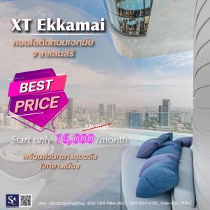 For RentCondoSukhumvit, Asoke, Thonglor : 🎊 NEW !!🔥 New condo, central area, XT Ekkamai