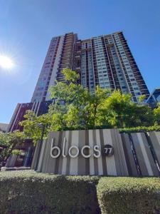 ขายคอนโดอ่อนนุช อุดมสุข : ขายด่วนห้องมุม ชั้น 9 blocs77ใกล้ BTS อ่อนนุช ของกินข้างๆ เพียบ