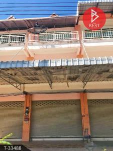 ขายตึกแถว อาคารพาณิชย์จันทบุรี : ขายอาคารพาณิชย์ 23.0 ตารางวา ท่าใหม่ จันทบุรี ติดถนนเฉลิมบูรพาชลทิต