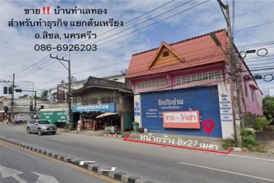 For SaleHouseNakhon Si Thammarat : ขายบ้านทำเลทอง สำหรับทำธุรกิจ แยกต้นเหรียง นครศรีฯ