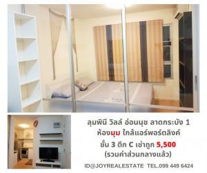For RentCondoLadkrabang, Suwannaphum Airport : Condo for rent, Lumpini Ville On Nut - Lat Krabang 1, 3rd floor, Building C, corner room, cheap rent 5,500 baht