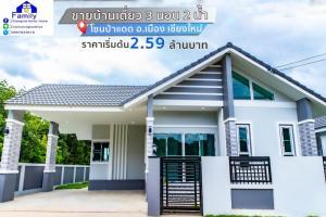 ขายบ้านเชียงใหม่ : ขายบ้านเดี่ยวสร้างใหม่ ทำเลทองอยู่ในเมือง ใกล้สนามบิน