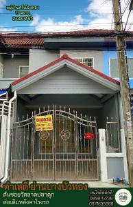 For SaleTownhouseBangbuathong, Sainoi : ขายด่วน!!! ทาวเฮ้าส์ 2 ชั้นพร้อมอยู่ 17 ตร.วา หมู่บ้านศรีเมืองทอง ซอยวัดลาดปลาดุก, บางบัวทอง ใกล้รถไฟฟ้า ต่อเติมหลังคาโรงรถ+ปรับปรุงใหม่ทั้งหลัง