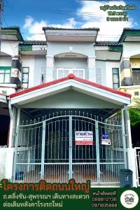 For SaleTownhouseBangbuathong, Sainoi : ขายด่วน!!! ทาวเฮ้าส์ 2 ชั้นพร้อมอยู่ 18.5 ตร.วา หมู่บ้านนิวเวิลด์วิลล์ ต่อเติมหลังคาโรงรถ+ปรับปรุงใหม่ทั้งหลัง