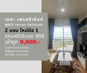เช่าคอนโดสำโรง สมุทรปราการ : ให้เช่าคอนโด เดอะเพรสซิเด้นท์ สุขุมวิท สมุทรปราการ 2 ห้องนอน  ชั้น 18 ห้องใหม่มือ 1 แถมฟรีเงินสด 900 บาท เช่าถูก 9,900 บาท