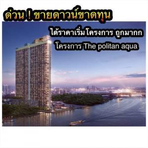 For SaleCondoRattanathibet, Sanambinna : Sale down payment The politan Aqua, luxury condo, Chao Phraya River view, 37th floor