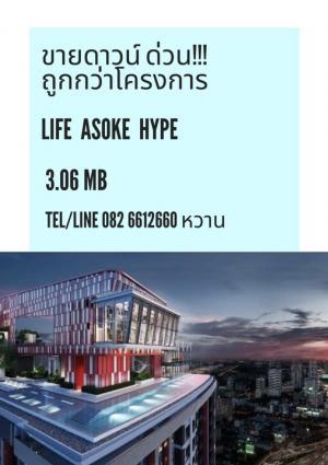 ขายคอนโดพระราม 9 เพชรบุรีตัดใหม่ : 🔔ขายดาวน์ ก่อนโอน ถูกกว่าห้องโครงการชัวร์ LIFE ASOKE HYPE 3.06ลบ.คอนโดมิเนียมแนวคิดใหม่ บนทำเลศักยภาพ ใกล้รถไฟฟ้า MRT พระราม9เพียง 300 เมตรผสานที่สุดของทุกไลฟ์สไตล์ สะท้อนตัวตนที่แตกต่างด้วย THE HYPE PRIVATE FACILITY กว่า 5 ไร่ ใจกลางอโศก-พระราม 9โทร