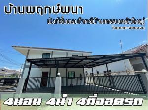 For SaleHouseChiang Mai : 2 storey house for sale, Phruek Phana Village, Lakchai, big house, near Chiang Mai city.
