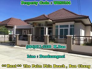 เช่าบ้านระยอง : The Palm Phla Beach, Ban Chang *** For Rent *** 3 Bedrooms 3 Bathrooms