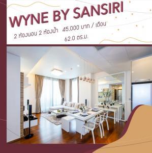 For RentCondoOnnut, Udomsuk : WYNE BY SANSIRI Condo near BTS Phra Khanong, complete functions