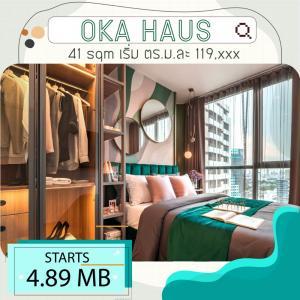 ขายคอนโดสุขุมวิท อโศก ทองหล่อ : OKA HAUS สุขุมวิท 36 คอนโด High Rise ตัวใหม่จาก แสนสิริ