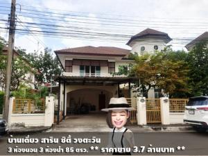 For SaleHouseMahachai Samut Sakhon : FOR SELL SARIN CITY WONGTAWAN / 3 beds 3 baths / 85 Sqw. **3.7 MB** Good condition with FREE 2 AC. SELL AT LOSS. QUICK SELL