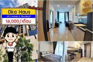 For RentCondoSukhumvit, Asoke, Thonglor : *FOR RENT* Oka Haus Sukhumvit36 (Smart Living) near BTS Thong-Lo Station