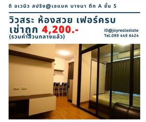 For RentCondoBangna, Lasalle, Bearing : Condo for rent, The Avenue Spring @ ABAC Bangna, 5th floor, Building A, pool view, cheap rent 4,200 baht