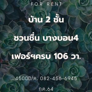 For RentHouseBang kae, Phetkasem : Big house, Bang Bon 4 m. Chuan Chuen Grand 106 wa, 3 bedrooms, fully furnished 0824566945