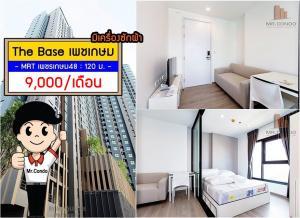 For RentCondoBang kae, Phetkasem : *For Rent* The Base Phetkasem, brand new unit near MRT Phetkasem48 only steps.