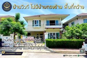 For SaleHouseRama5, Ratchapruek, Bangkruai : ขายบ้านเดี่ยว ศุภาลัย การ์เด้นวิลล์ วงแหวนปิ่นเกล้า-พระราม 5  (***หน้าบ้านไม่มีบ้านตรงข้าม***)