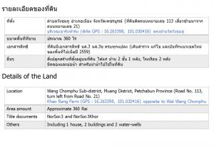 For SaleLandPhetchabun : Sale of Land 360 Rai, Wang Chomphu, Petchabun Province, 350k / Rai