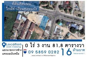 For SaleLandPattaya, Bangsaen, Chonburi : ที่ดินติดถนนใกล้ท่าเรือและนิคมแหลมฉบัง 3งาน 81.8 ตรว.