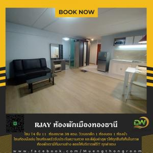 For RentCondoChengwatana, Muangthong : Popular Condo Muang Thong Building 📍 🏬 Zone T4, 11th floor, room size 38 sq m. 1 bedroom, 1 bathroom, living room zone, kitchen zone, rental price is only 5,300 baht/month.