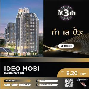 For SaleCondoOnnut, Udomsuk : ✨ IDEO Mobi Sukhumvit 81 ✨ [For Sale] 🔥 Do-Lay-Pawa 🔥 Duplex room, hard to find, very good price, only 13x,xxx/sqm. LINE: @realrichious