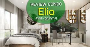 ขายคอนโดท่าพระ ตลาดพลู : เอลลิโอ สาทร-วุฒากาศ คอนโดแต่งครบพร้อมอยู่