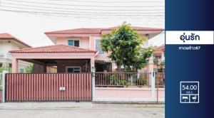 ขายบ้านลาดพร้าว เซ็นทรัลลาดพร้าว : ขาย บ้านเดี่ยวมือสองย่านลาดพร้าว ม.บ้านอุ่นรัก ลาดพร้าว 87 เนื้อที่ 54 ตร.ว. 3 ห้องนอน 3 ห้องน้ำ บ้านสวยพร้อมเข้าอยู่ บนทำเลโซนเมือง เชื่อมต่อถนนประดิษฐ์มนูธรรม, ลาดพร้าว,ใกล้ทางด่วน ฉลองรัช ราคาดีมาก จองเลย!