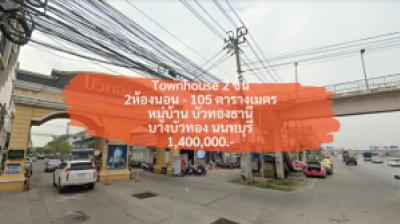 ขายทาวน์เฮ้าส์/ทาวน์โฮมนนทบุรี บางใหญ่ บางบัวทอง : [8 กรกฎาคม 2564] Townhouse รีโนเวทใหม่ 2 ชั้น, 16 ตารางวา, 90 ตารางเมตร, หมู่บ้าน บัวทองธานี, เส้นตลิ่งชัน สุพรรณบุรี ขาย: 1,400,000.-