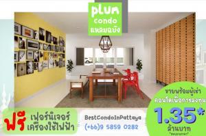 For SaleCondoPattaya, Bangsaen, Chonburi : ขายพร้อมผู้เช่า  รับผลตอบแทนทันที พลัมคอนโด ใจกลางแหลมฉบัง 1 ห้องนอน