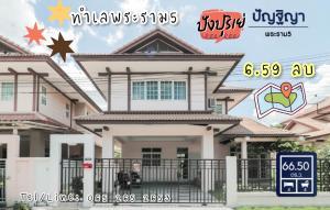 For SaleHouseRama5, Ratchapruek, Bangkruai : For Sale - Panthiya University, Rama 5, area 66.50, function, 4 bedrooms, 4 bathrooms, ready to move in