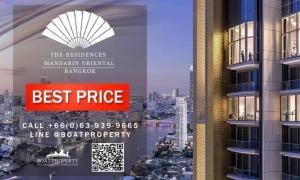ขายคอนโดวงเวียนใหญ่ เจริญนคร : The Residences Mandarin Oriental Bangkok