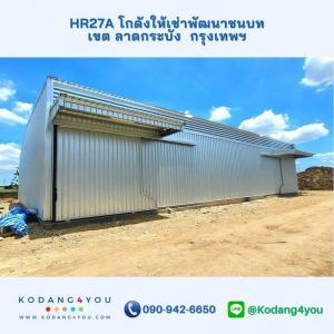 เช่าโกดังลาดกระบัง สุวรรณภูมิ : Kodang4you (HR27A) โกดังให้เช่าพัฒนาชนบท ขนาด 672 ตร.ม. เขต ลาดกระบัง กรุงเทพมหานคร บริหารโดยมืออาชีพ | โทร. 090-942-6650