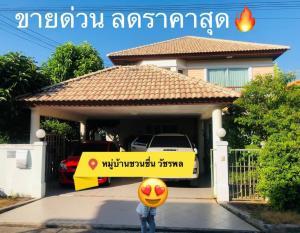For SaleHouseNawamin, Ramindra : Selling the cheapest one single house, Chuan Chuen University, Watcharaphon-Ramintra, Nt. 72 sq.wa.