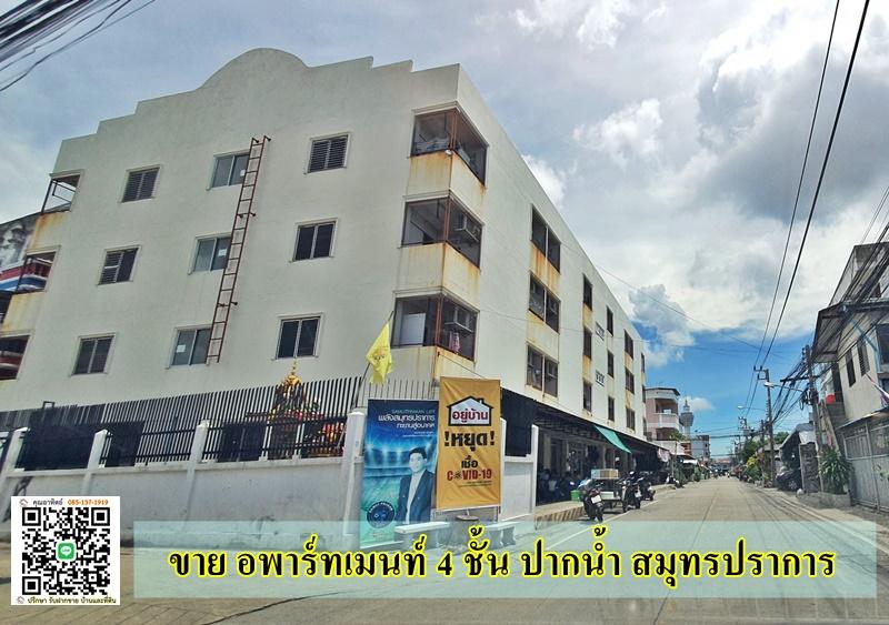 ขายขายเซ้งกิจการ (โรงแรม หอพัก อพาร์ตเมนต์)สำโรง สมุทรปราการ : อาพาร์ทเม้นท์ ปากน้ำ สมุทรนิเวศน์ สมุทรปราการ