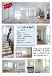 เช่าโฮมออฟฟิศพัฒนาการ ศรีนครินทร์ : Home Office for RENT [Srinakarin] โฮมออฟฟิศ ให้เช่า ศรีนครินทร์ ราคาดีมาก!!