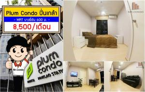 For RentCondoPinklao, Charansanitwong : *For Rent* Plum Pinklao Station, new room, fully furnished, near Central Pinklao and MRT Bang Yi Khan