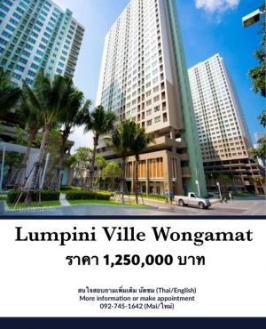 For SaleCondoPattaya, Bangsaen, Chonburi : Condo Lumpini Ville Wongamat for sale at a very cheap price.
