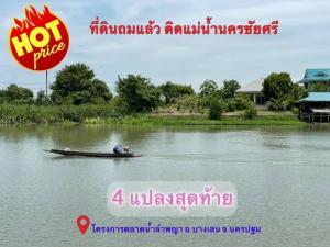 For SaleLandNakhon Pathom, Phutthamonthon, Salaya : 🔥🔥 Land for sale next to the Nakhon Chai Si River. Split lock for sale. Beautiful plot.