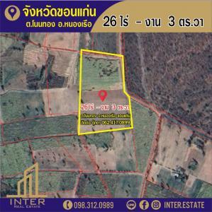 For SaleLandKhon Kaen : Land for sale, Non Thong Subdistrict, Nong Ruea District Khon Kaen Province