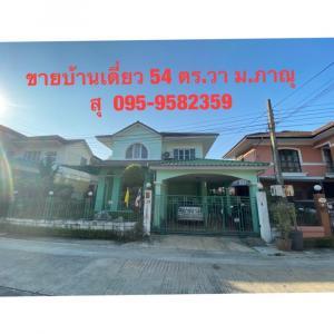 For SaleHousePinklao, Charansanitwong : 2 storey detached house for sale, Panu Village, Soi Asawa Phichet 17, Borommaratchachonnani Road, Bang Ramat Subdistrict, Taling Chan District, Bangkok 10170
