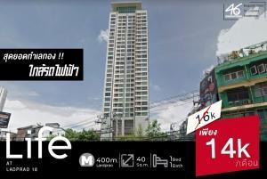 เช่าคอนโดลาดพร้าว เซ็นทรัลลาดพร้าว : มาแล้วว ห้องราคาดี ใกล้ MRT ลาดพร้าว วิวชั้นสูง ราคาจับต้องได้เพียง 14,000 บาทเท่านั้น Life @Ladprao 18 ขนาด 40 ตร.ม 1 ห้องนอน 1 ห้องน้ำ