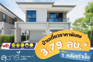 ขายบ้านรังสิต ธรรมศาสตร์ ปทุม : บ้านเดี่ยวราคาพิเศษ+ของแถมจัดเต็ม